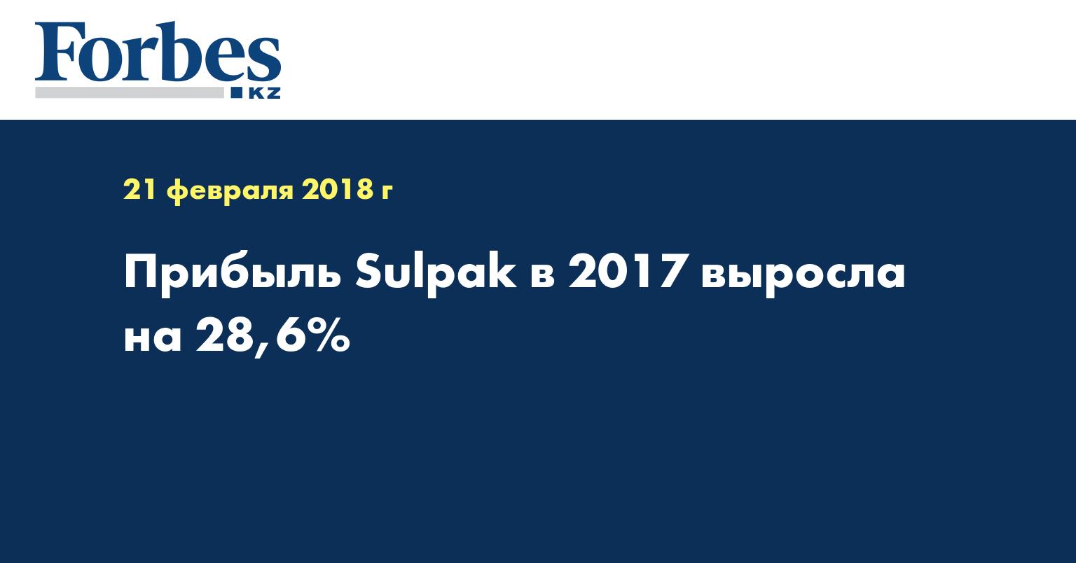 Прибыль Sulpak в 2017 выросла на 28,6%