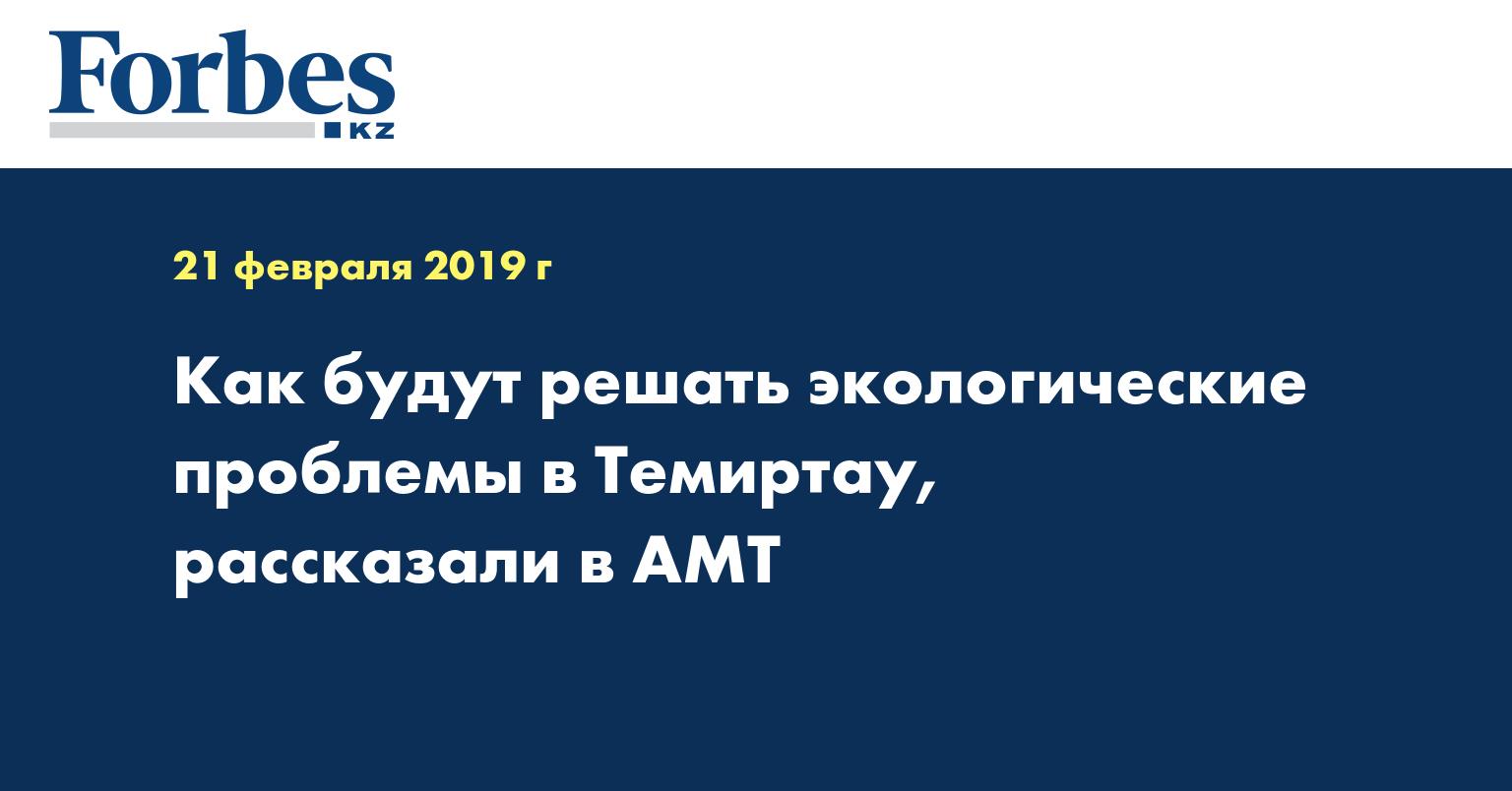 Как будут решать экологические проблемы в Темиртау, рассказали в АМТ