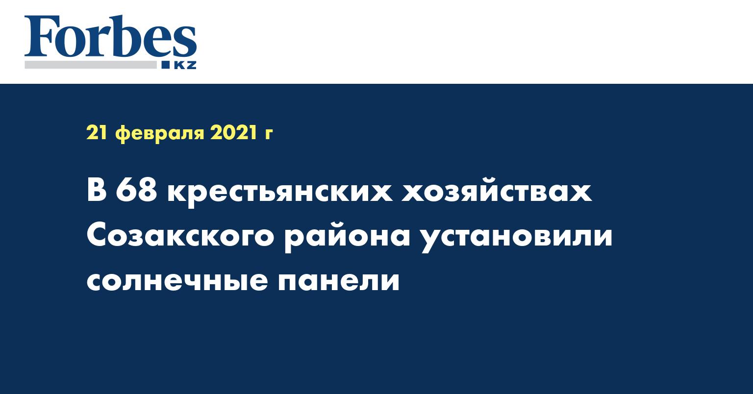 В 68 крестьянских хозяйствах Созакского района установили солнечные панели