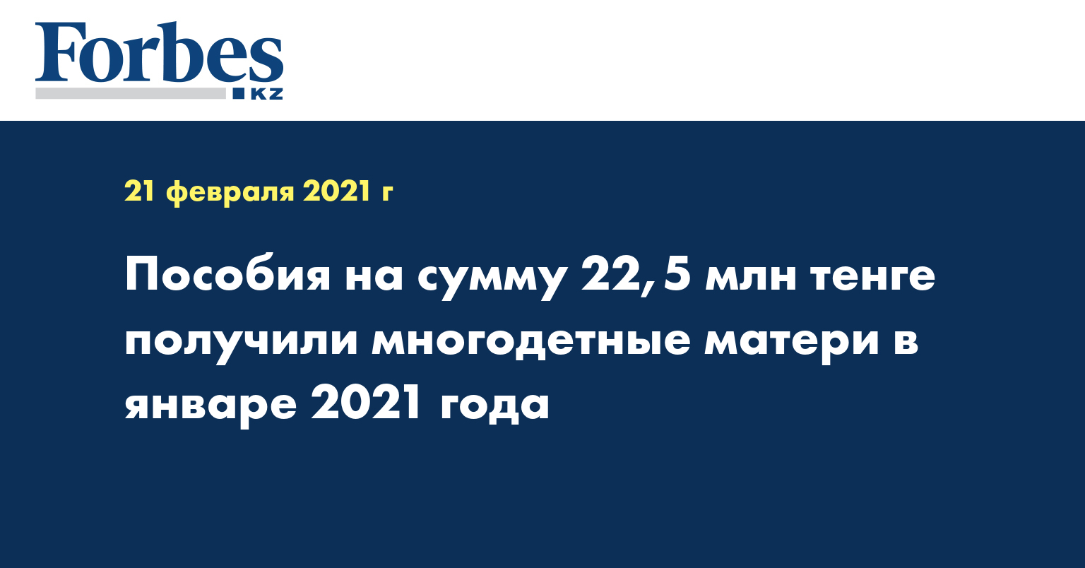 Пособия на сумму 22,5 млн тенге получили многодетные матери в январе 2021 года