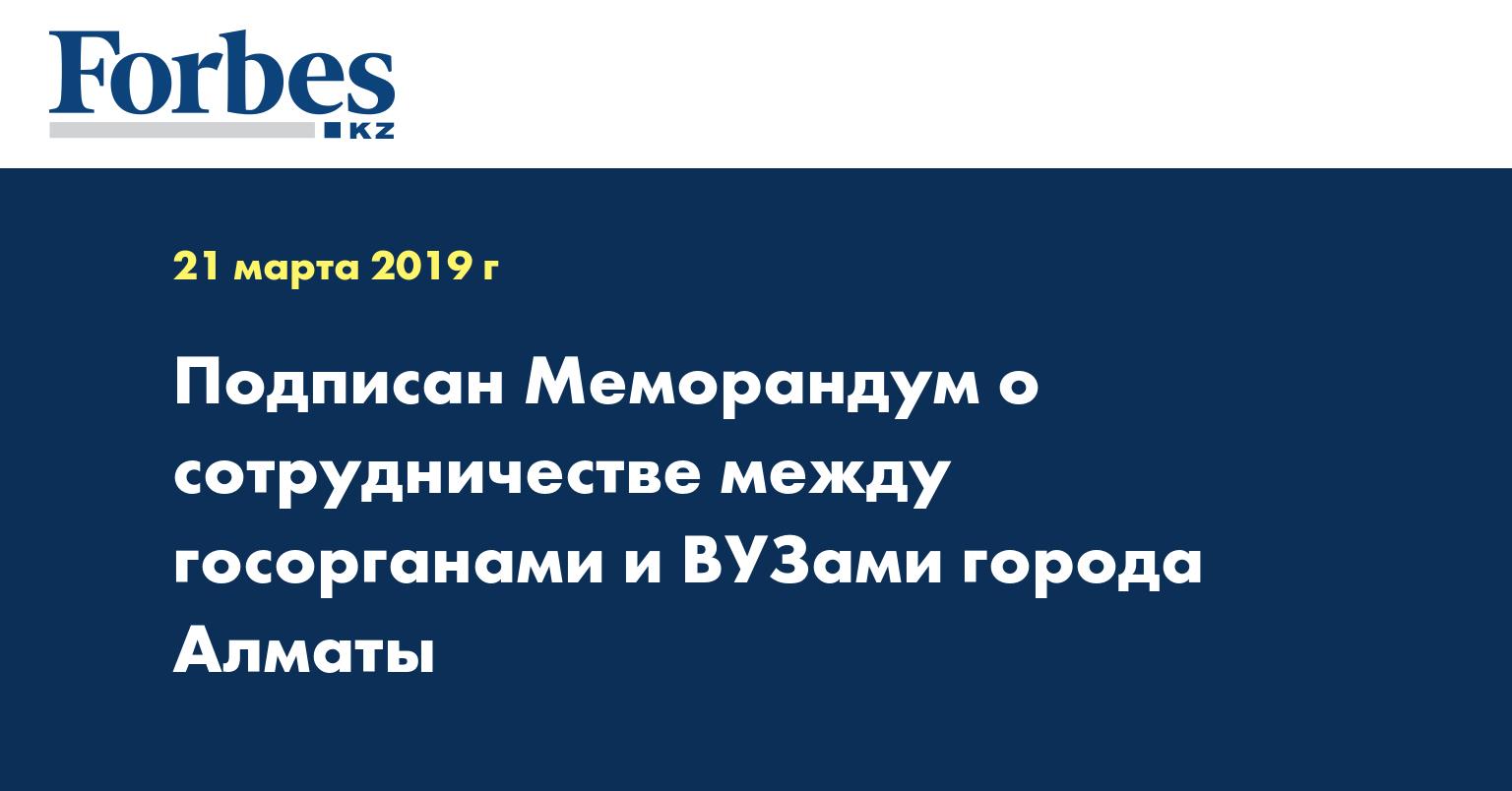 Подписан Меморандум о сотрудничестве между госорганами и ВУЗами города Алматы