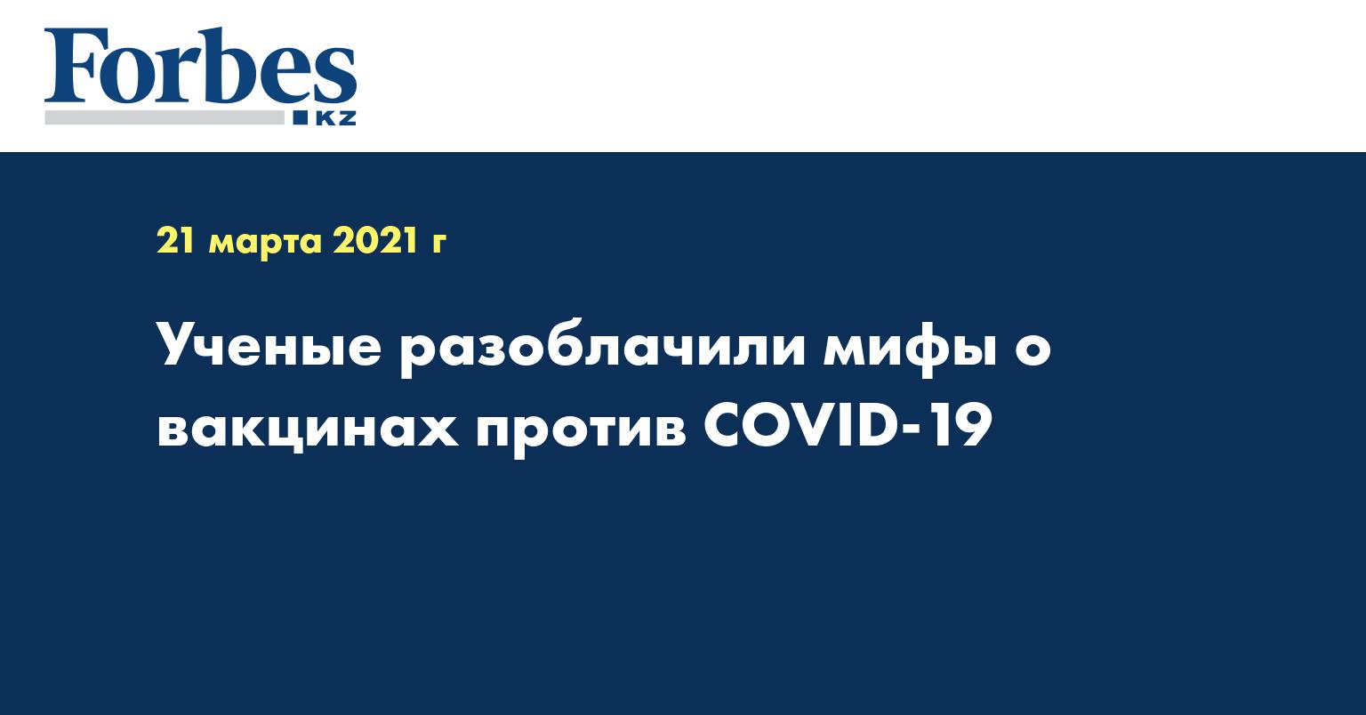 Ученые разоблачили мифы о вакцинах против COVID-19