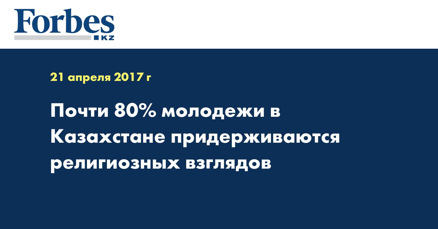 Почти 80% молодежи в Казахстане придерживаются религиозных взглядов