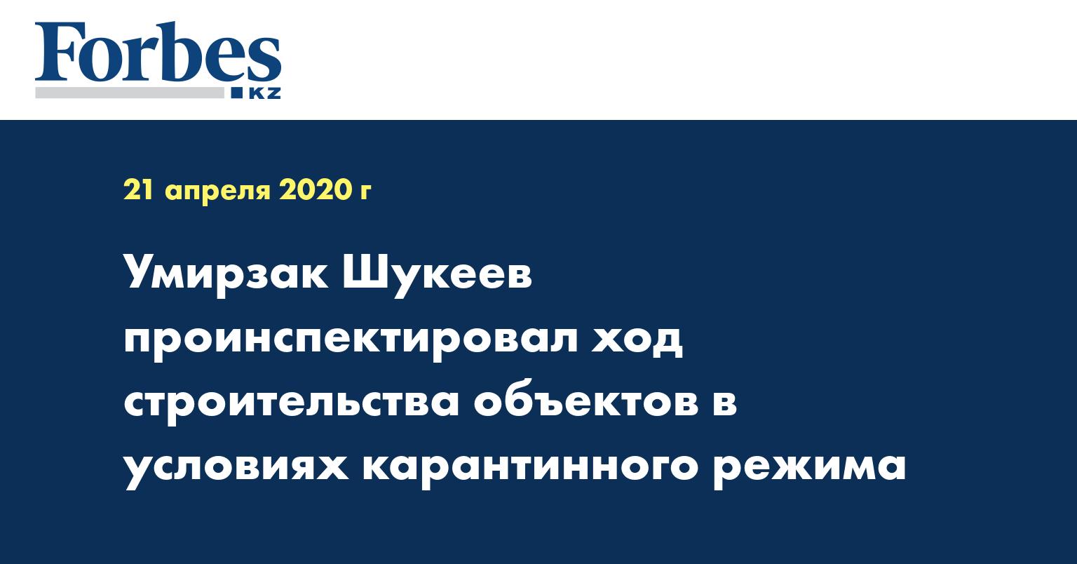 Умирзак Шукеев проинспектировал ход строительства объектов в условиях карантинного режима