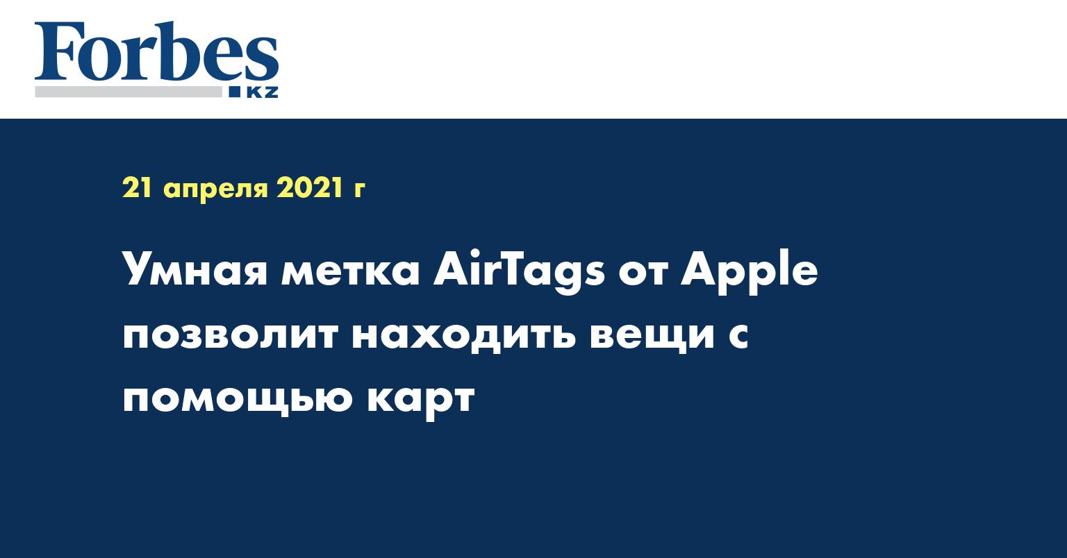 Умная метка AirTags от Apple позволит находить вещи с помощью карт