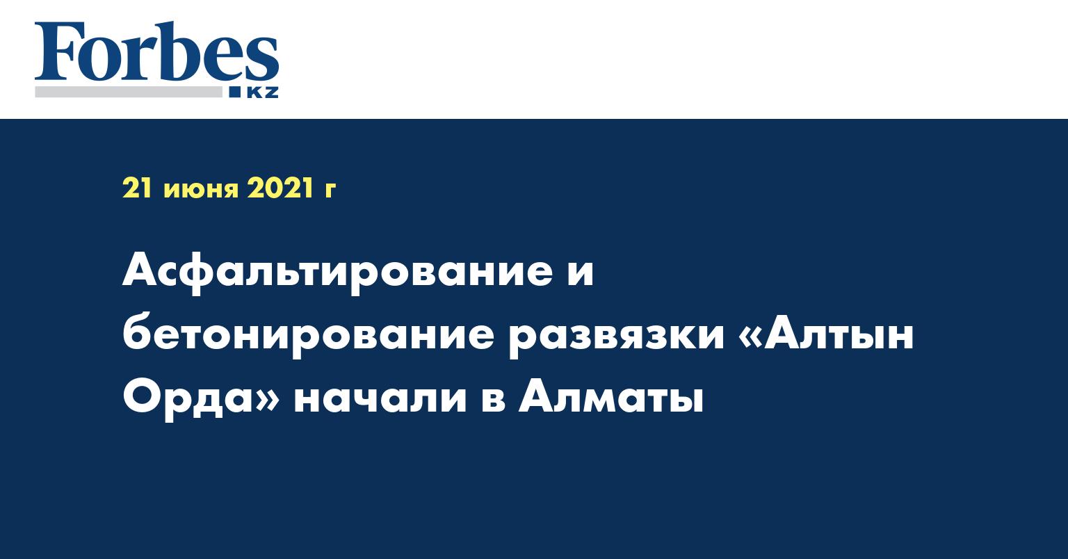 Асфальтирование и бетонирование развязки «Алтын Орда» начали в Алматы
