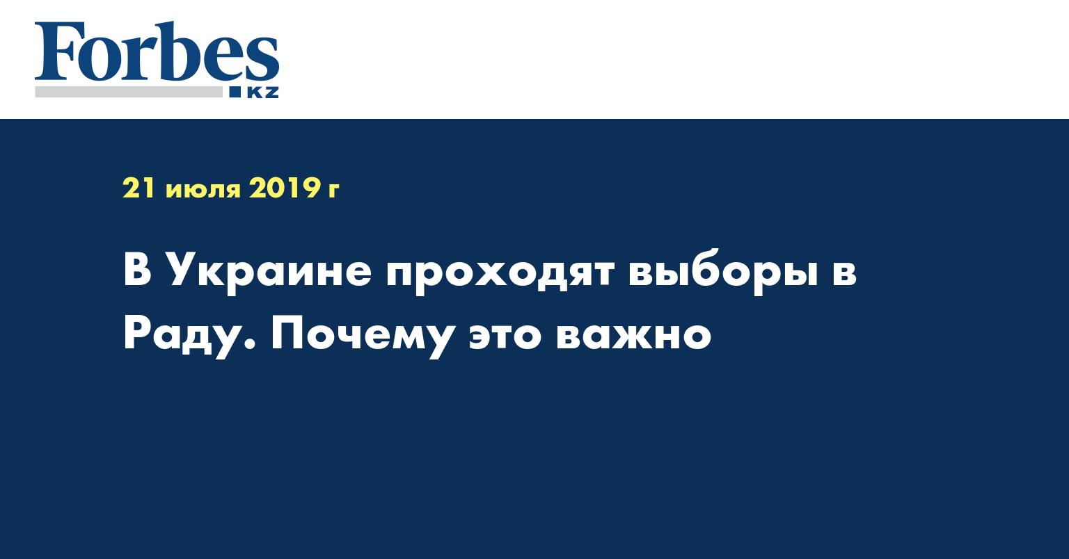 В Украине проходят выборы в Раду. Почему это важно