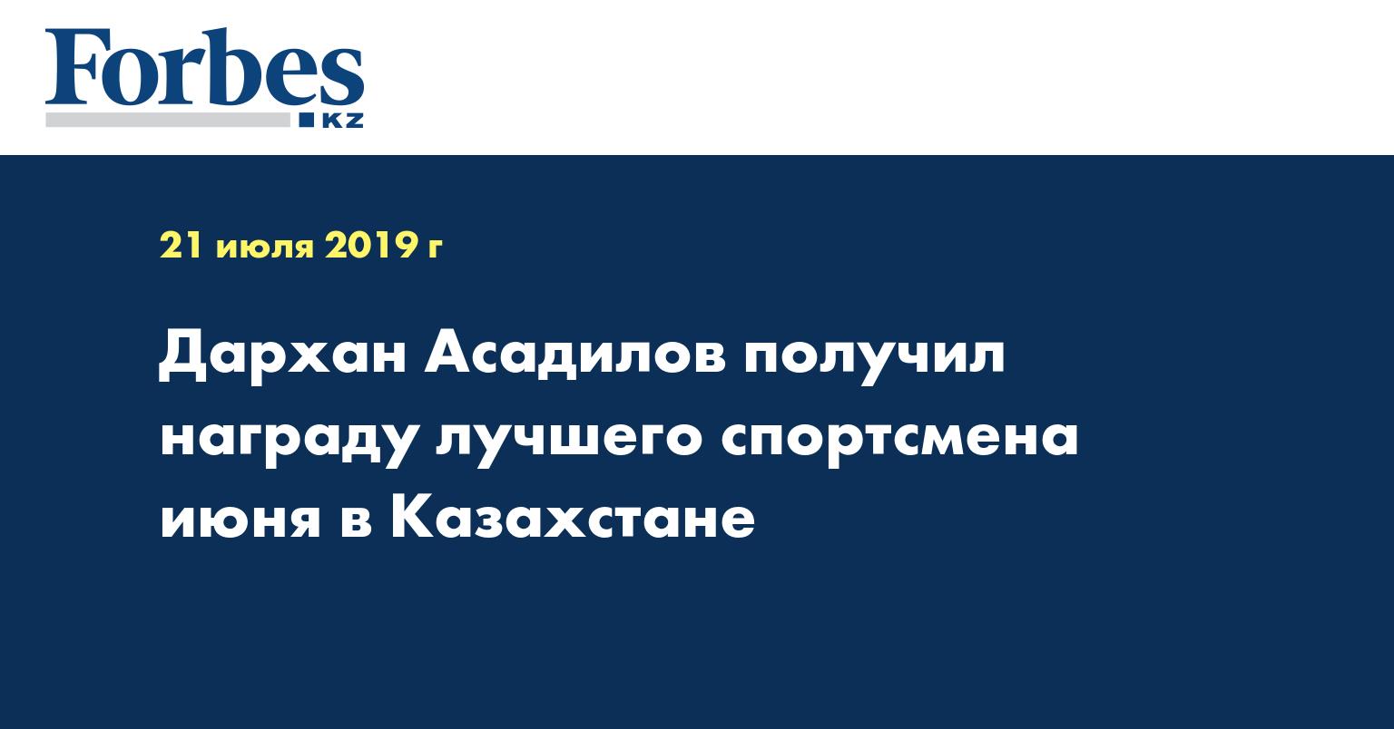 Дархан Асадилов получил награду лучшего спортсмена июня в Казахстане