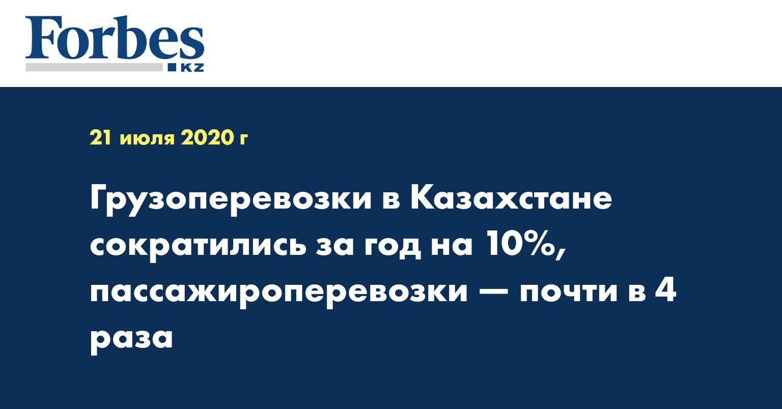 Грузоперевозки в Казахстане сократились за год на 10%, пассажироперевозки — почти в 4 раза