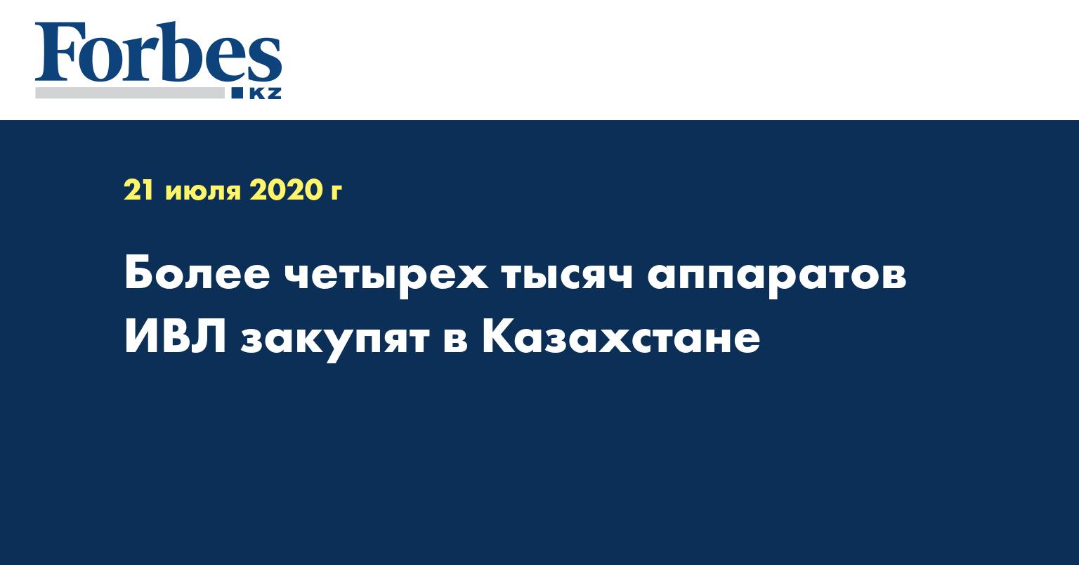 Более четырех тысяч аппаратов ИВЛ закупят в Казахстане