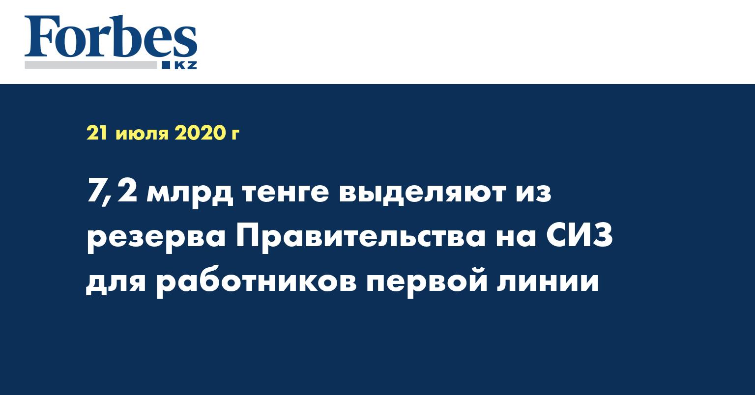 7,2 млрд тенге выделяют из резерва Правительства на СИЗ для работников первой линии