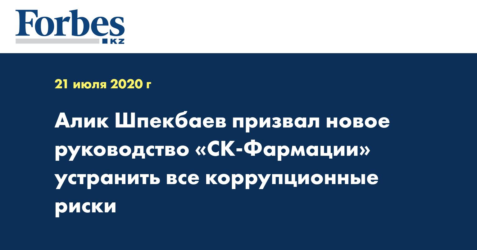 Алик Шпекбаев призвал новое руководство «СК-Фармации» устранить все коррупционные риски