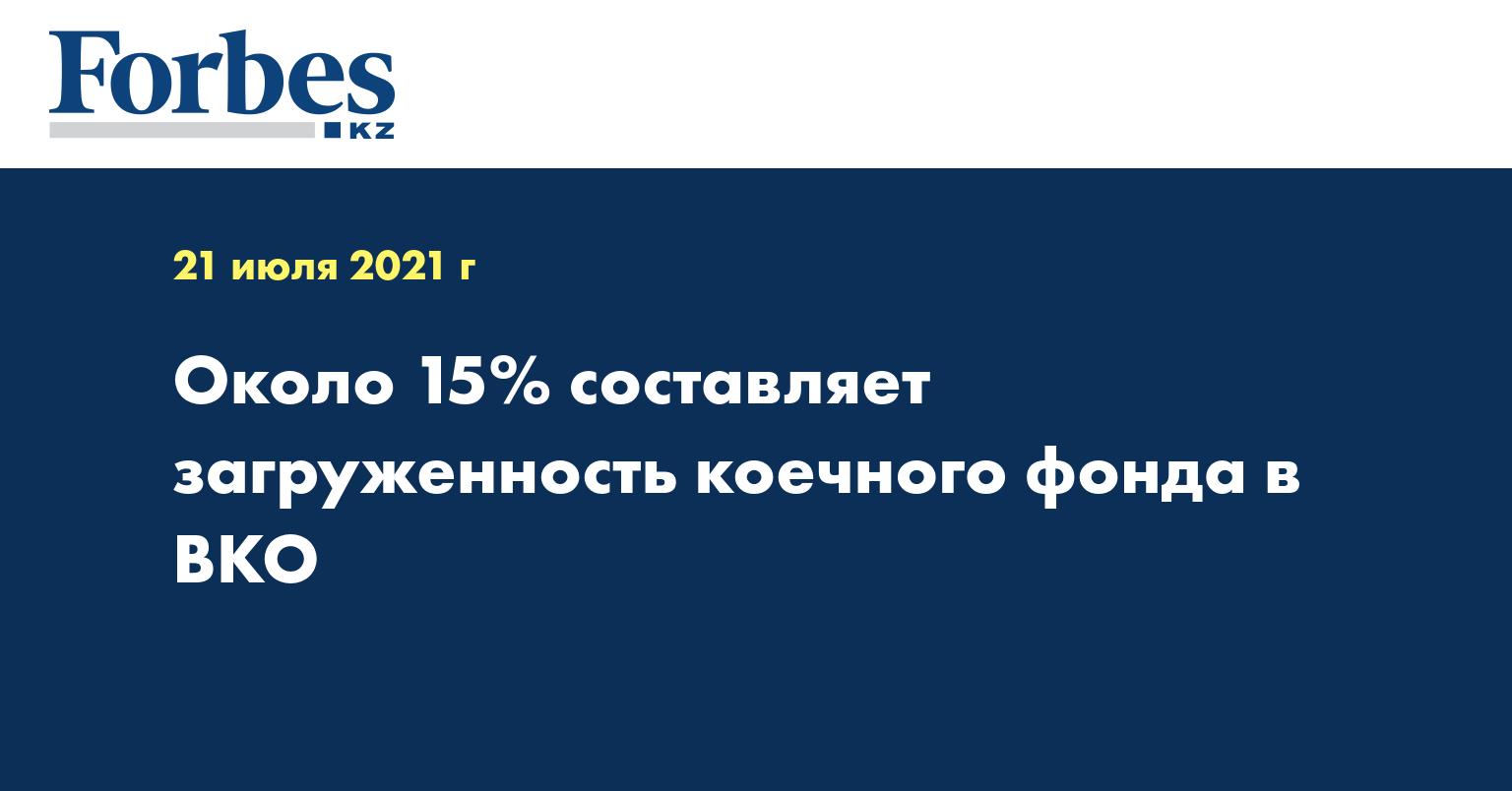 Около 15% составляет загруженность коечного фонда в ВКО