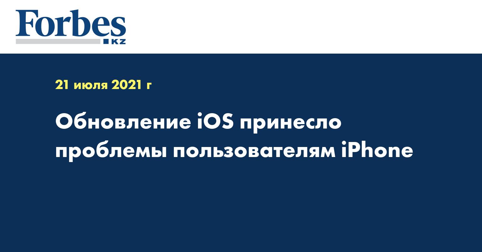 Обновление iOS принесло проблемы пользователям iPhone