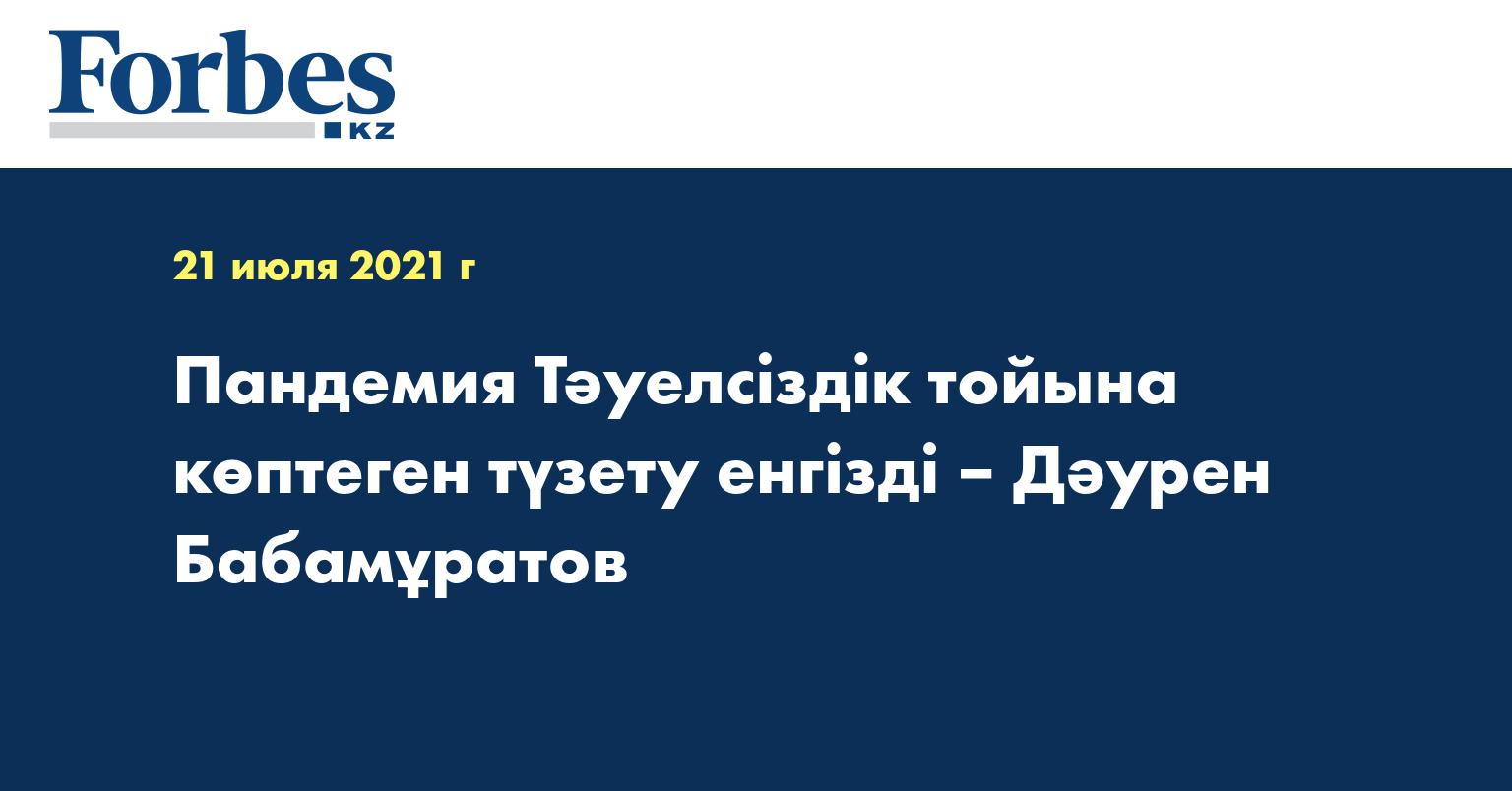 Пандемия Тәуелсіздік тойына көптеген түзету енгізді – Дәурен Бабамұратов