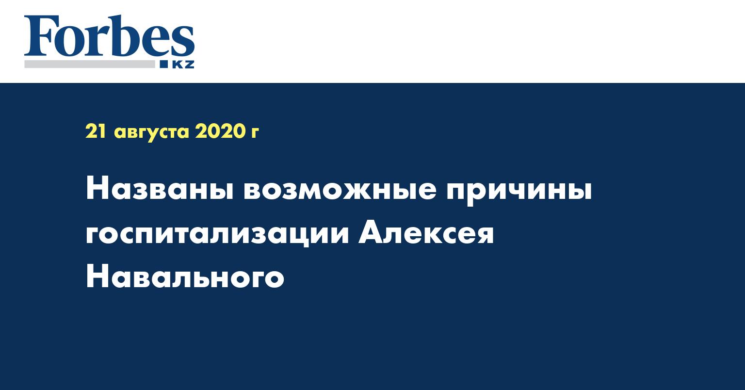 Названы возможные причины госпитализации Алексея Навального