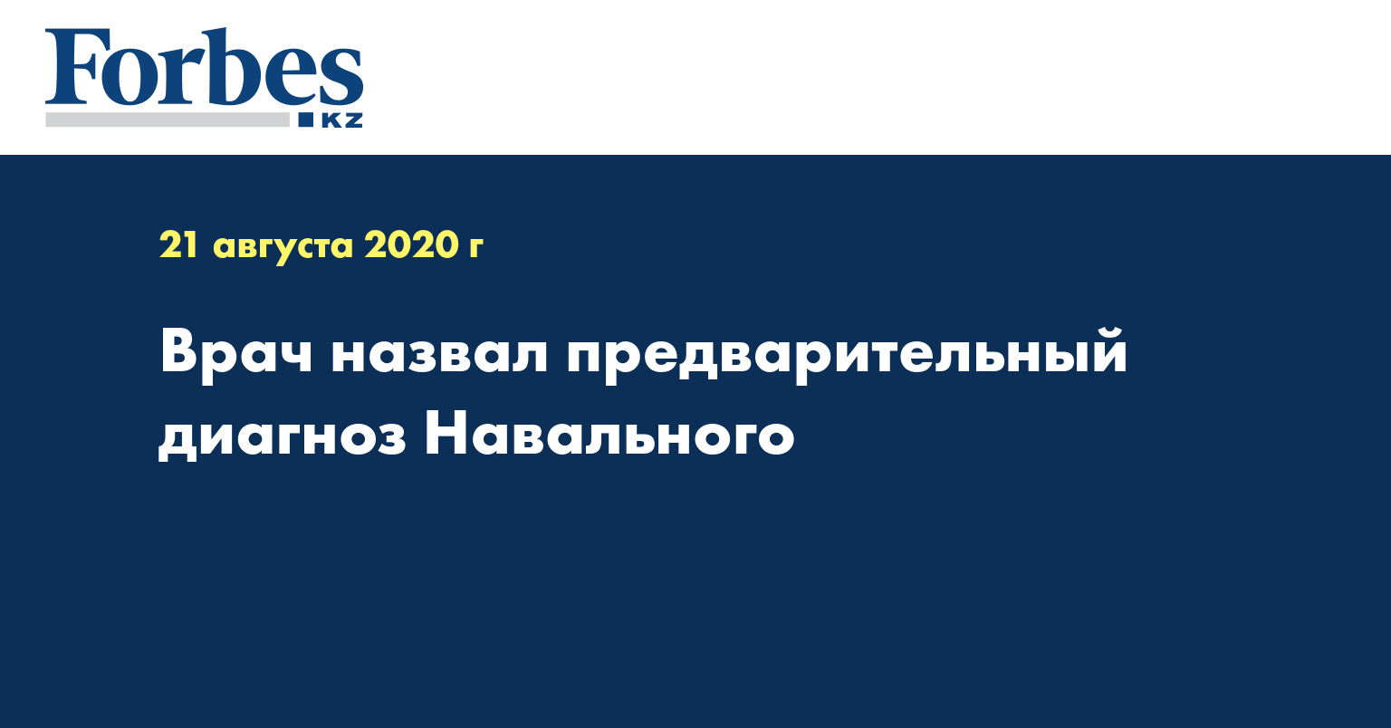 Врач назвал предварительный диагноз Навального