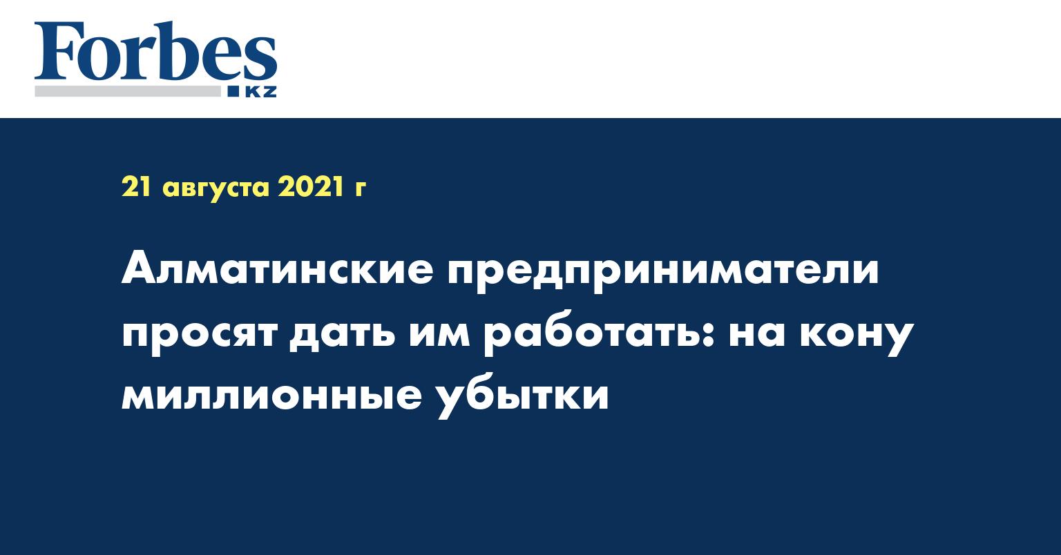 Алматинские предприниматели просят дать им работать: на кону миллионные убытки