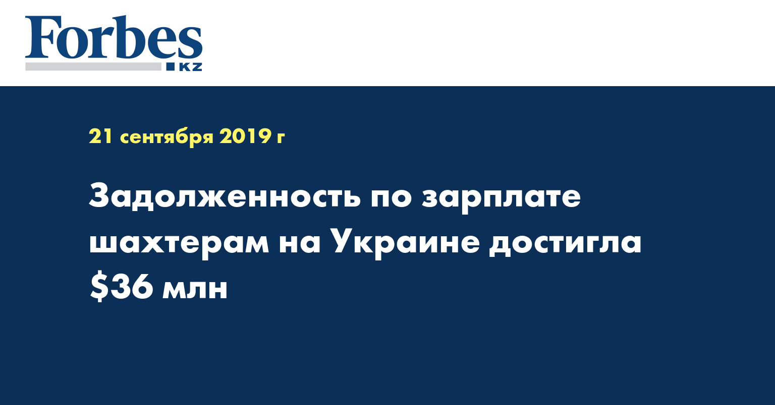 Задолженность по зарплате шахтерам на Украине достигла $36 млн
