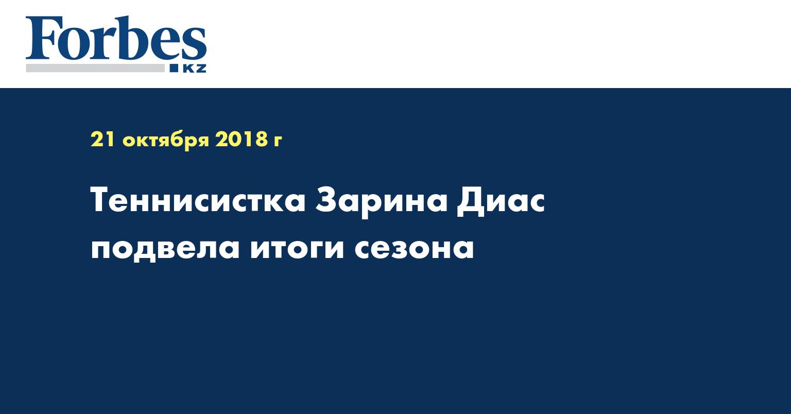 Теннисистка Зарина Диас подвела итоги сезона