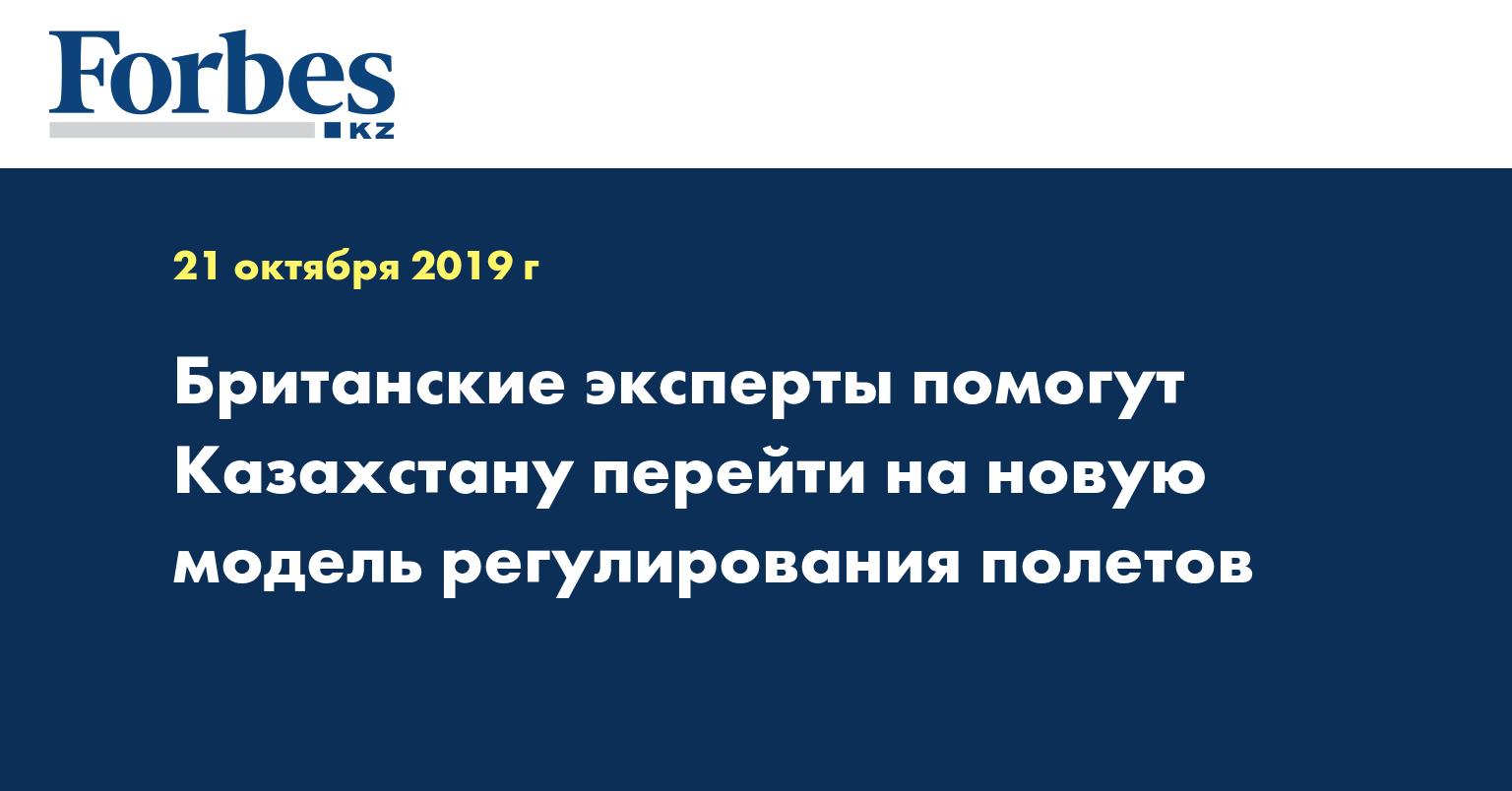Британские эксперты помогут Казахстану перейти на новую модель регулирования полетов