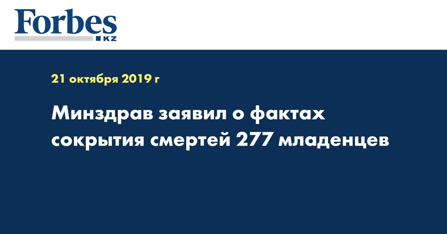Минздрав заявил о фактах сокрытия  смертей 277 младенцев
