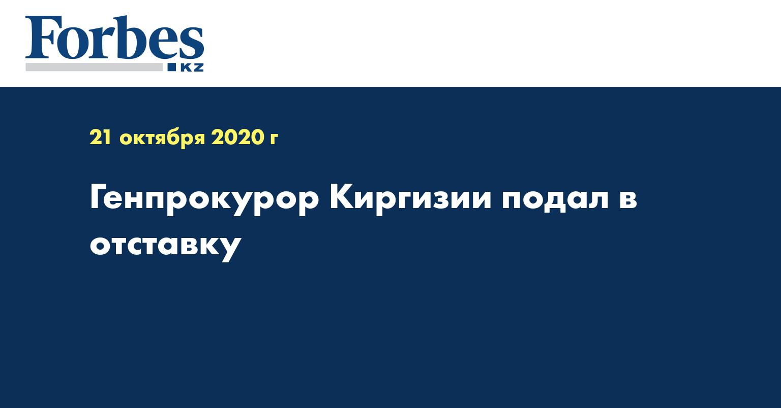 Генпрокурор Киргизии подал в отставку