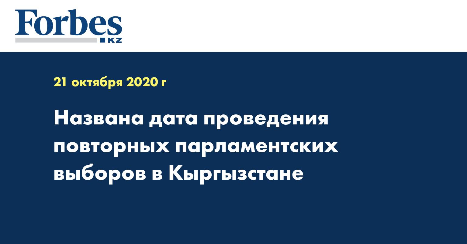 Названа дата проведения повторных парламентских выборов в Кыргызстане