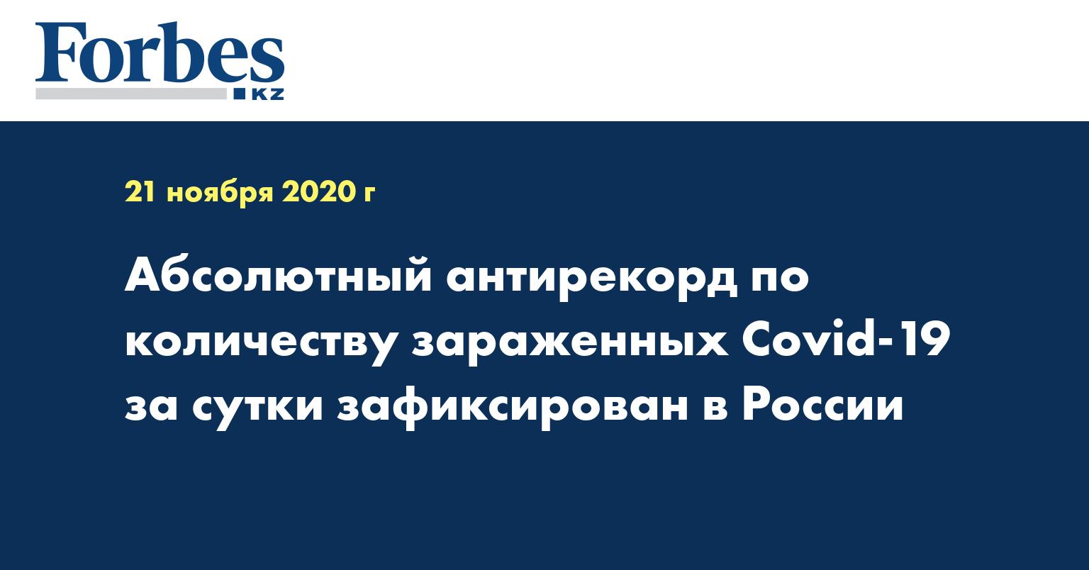Абсолютный антирекорд по количеству зараженных Covid-19 за сутки зафиксирован в России