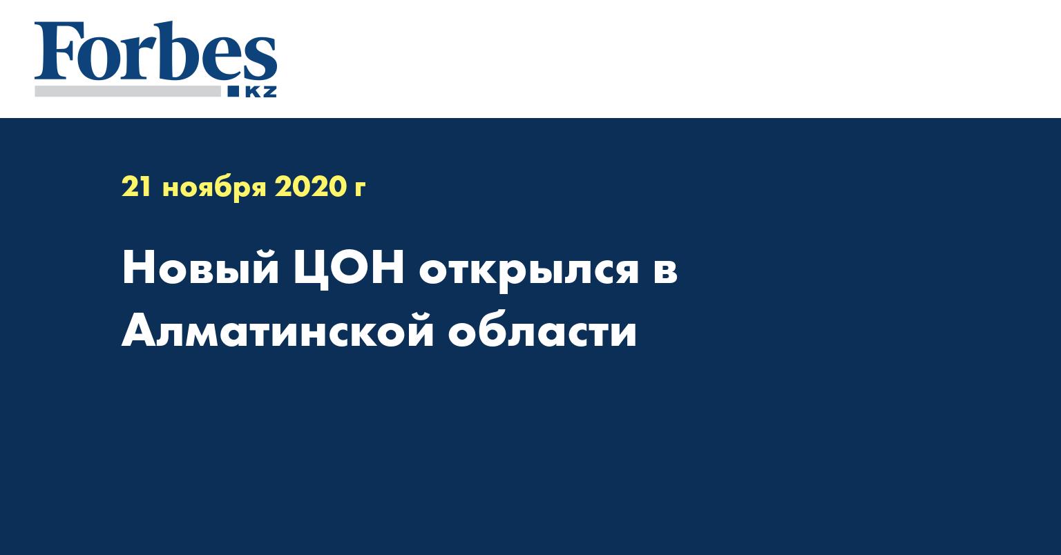 Новый ЦОН открылся в Алматинской области