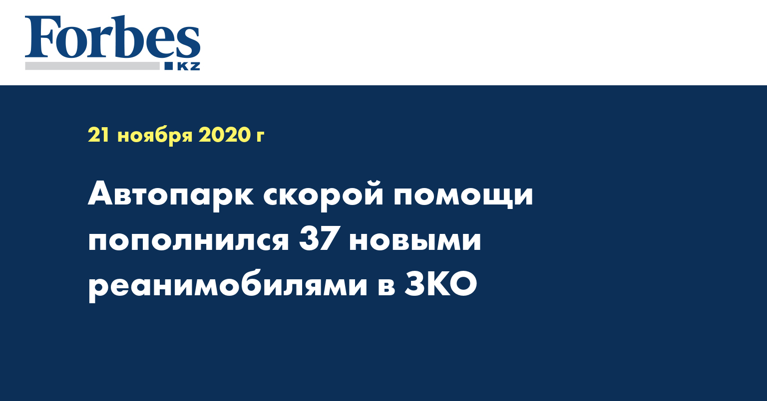 Автопарк скорой помощи пополнился 37 новыми реанимобилями в ЗКО