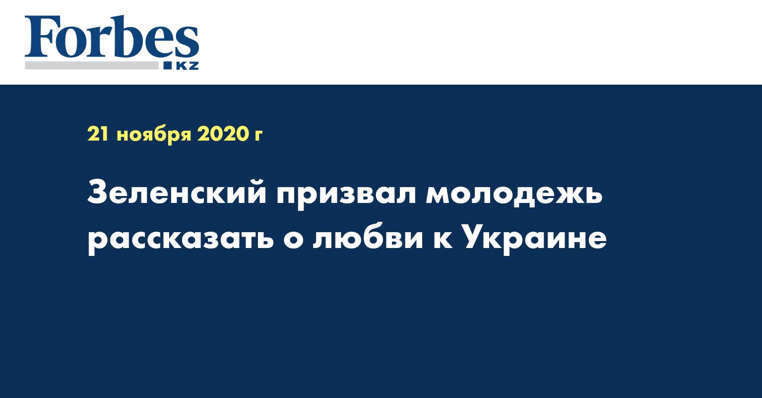 Зеленский призвал молодежь рассказать о любви к Украине
