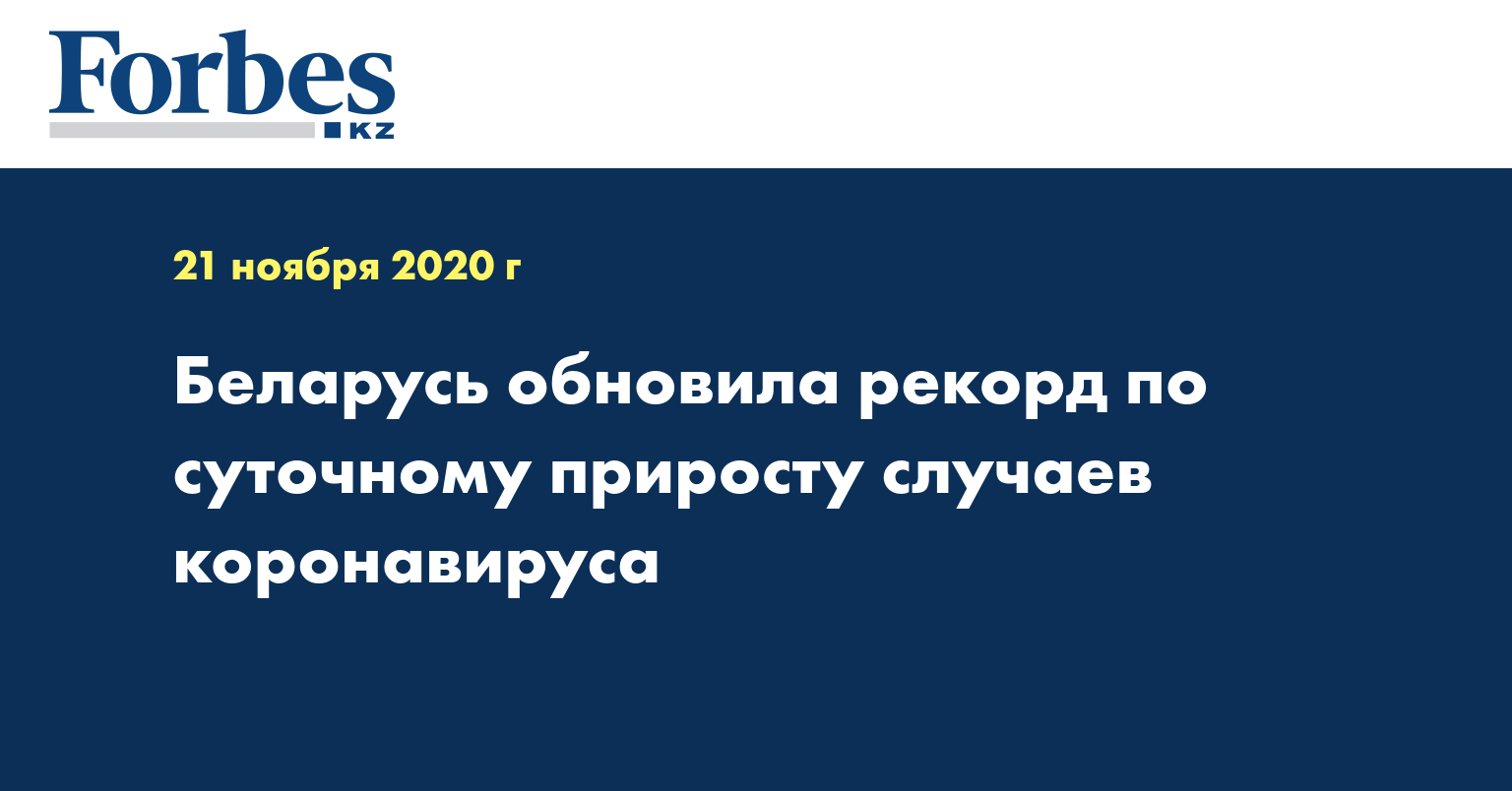 Беларусь обновила рекорд по суточному приросту случаев коронавируса