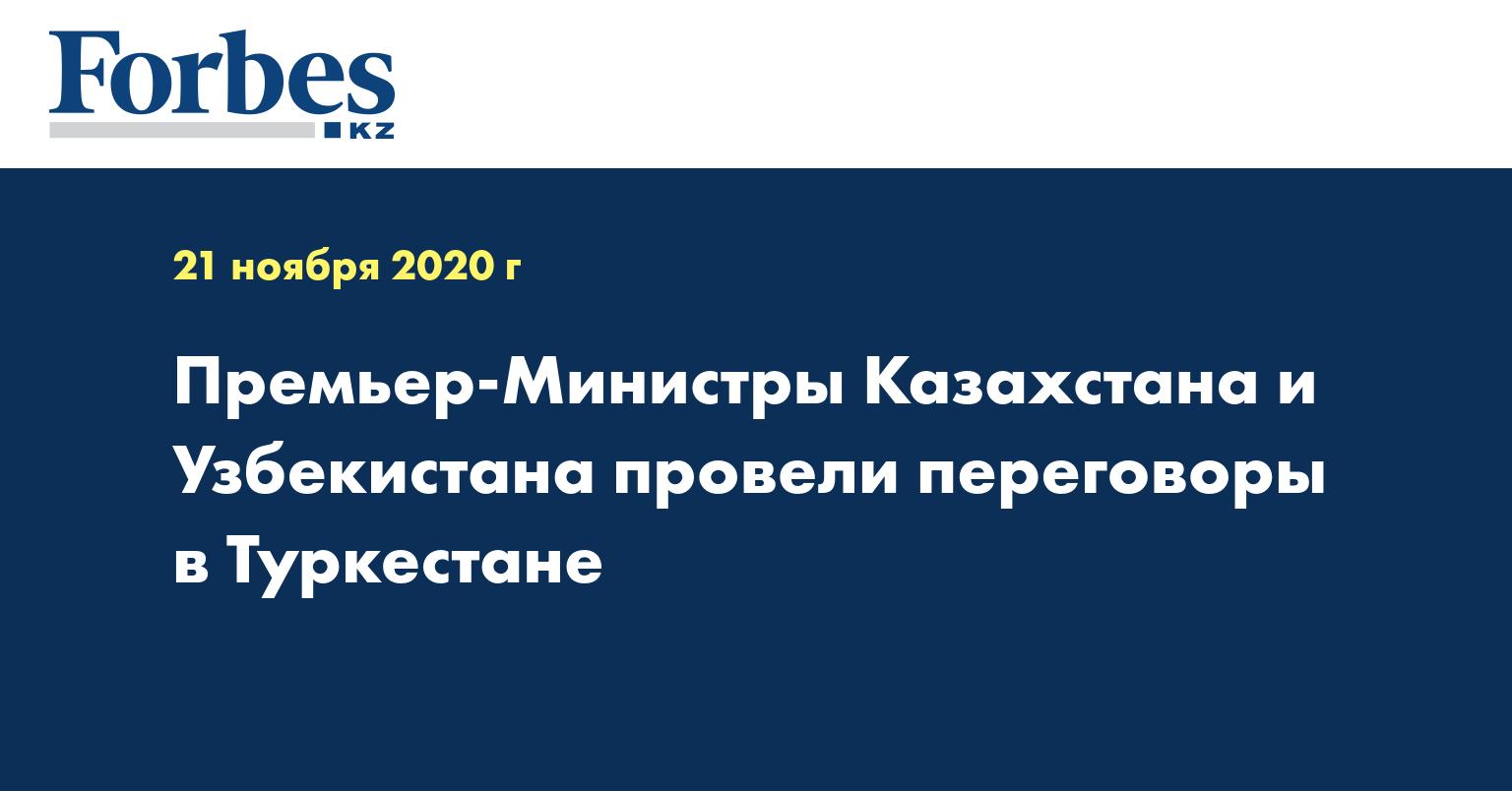 Премьер-Министры Казахстана и Узбекистана провели переговоры в Туркестане