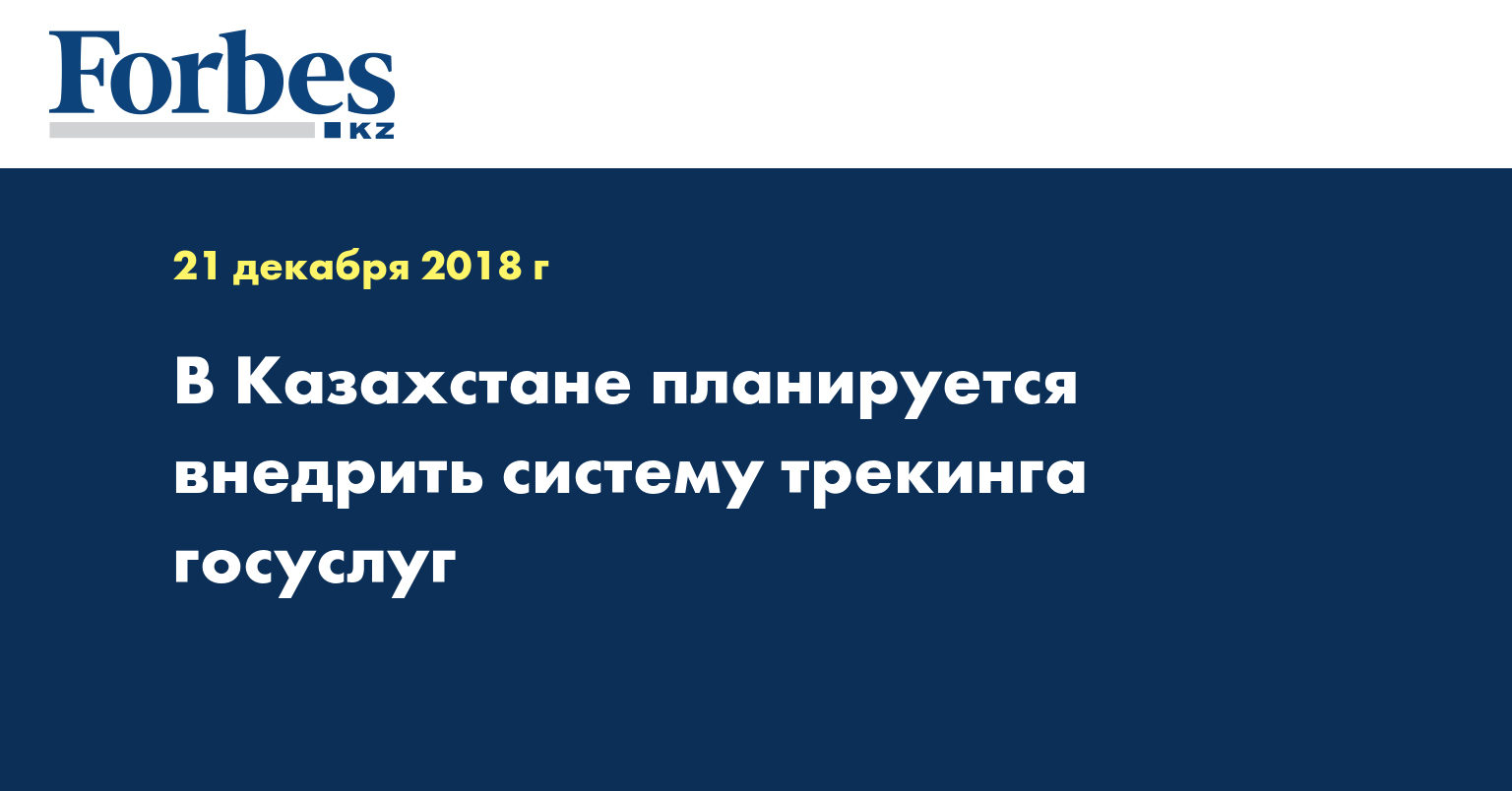 В Казахстане планируется внедрить систему трекинга госуслуг