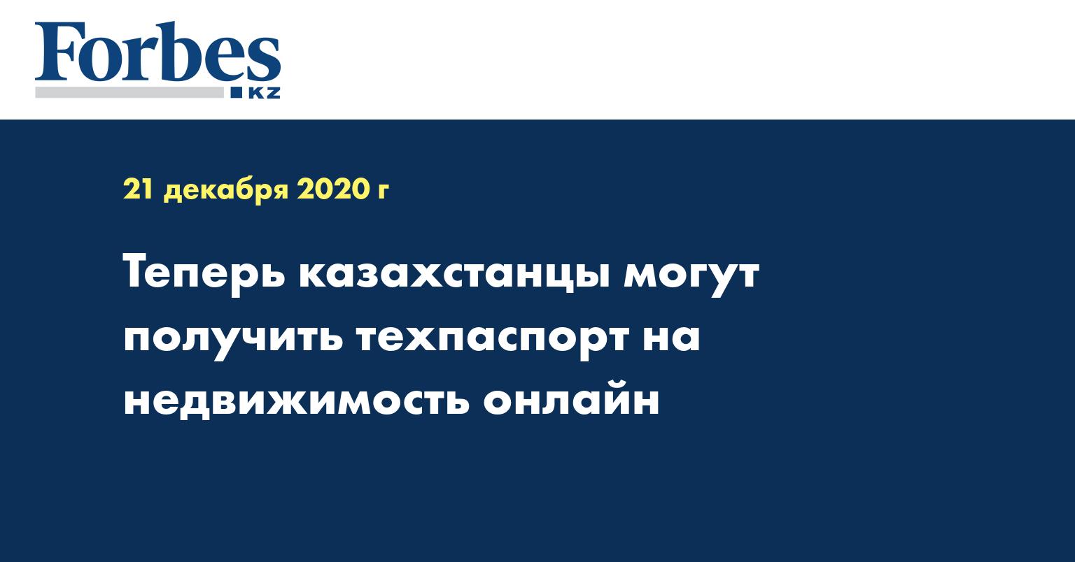 Теперь казахстанцы могут получить техпаспорт на недвижимость онлайн