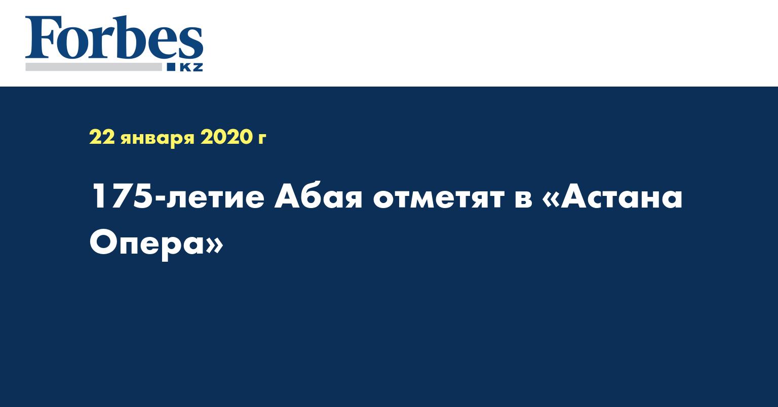 175-летие Абая отметят в «Астана Опера»