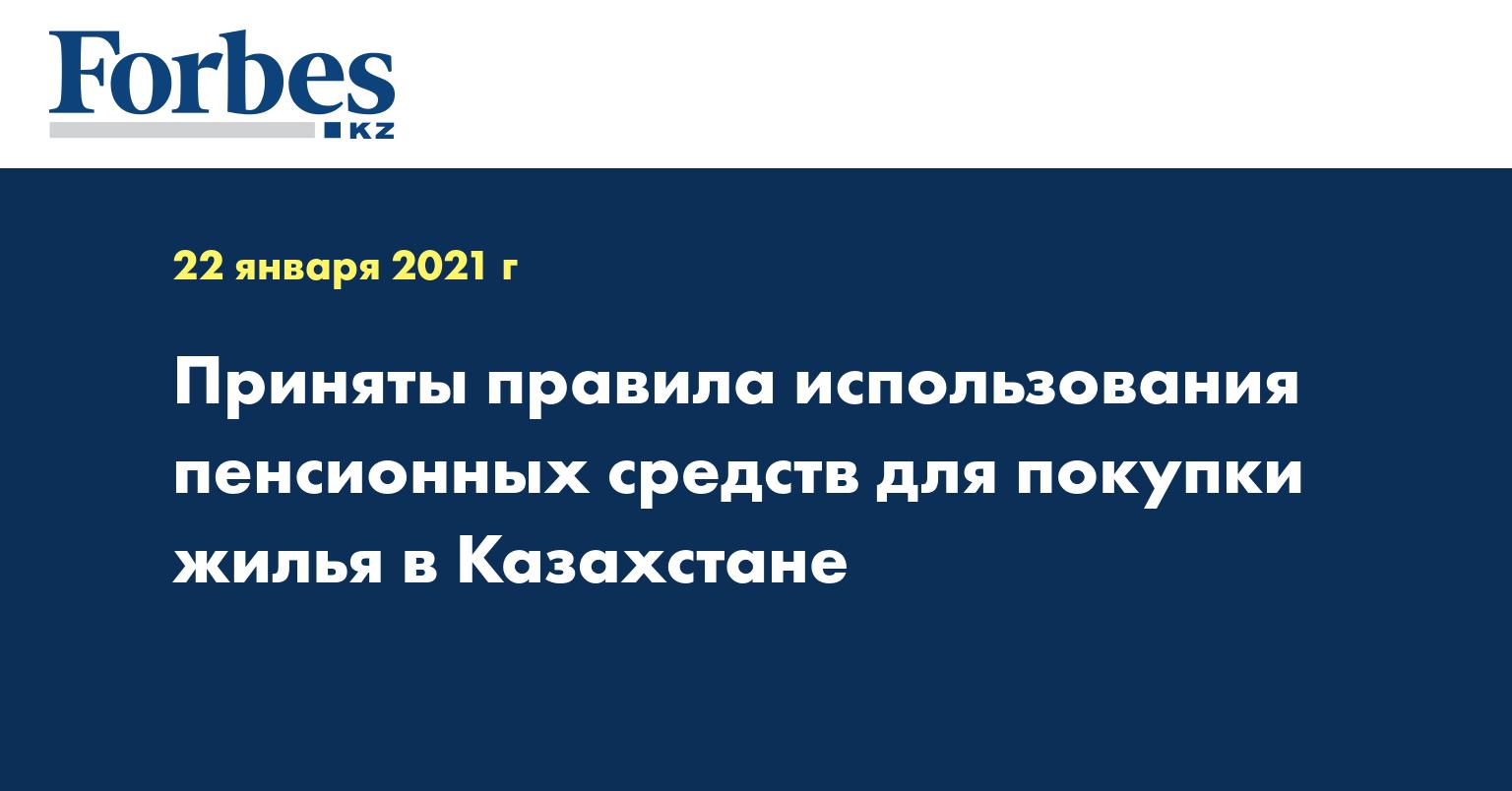 Приняты правила использования пенсионных средств для покупки жилья в Казахстане