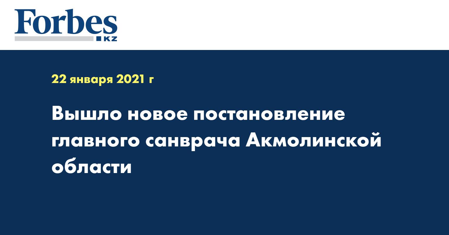 Вышло новое постановление главного санврача Акмолинской области