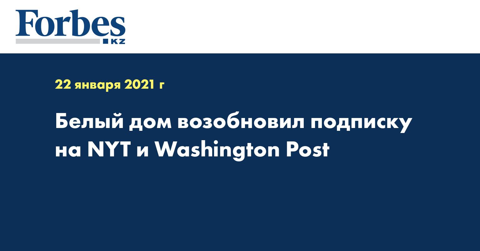 Белый дом возобновил подписку на NYT и Washington Post