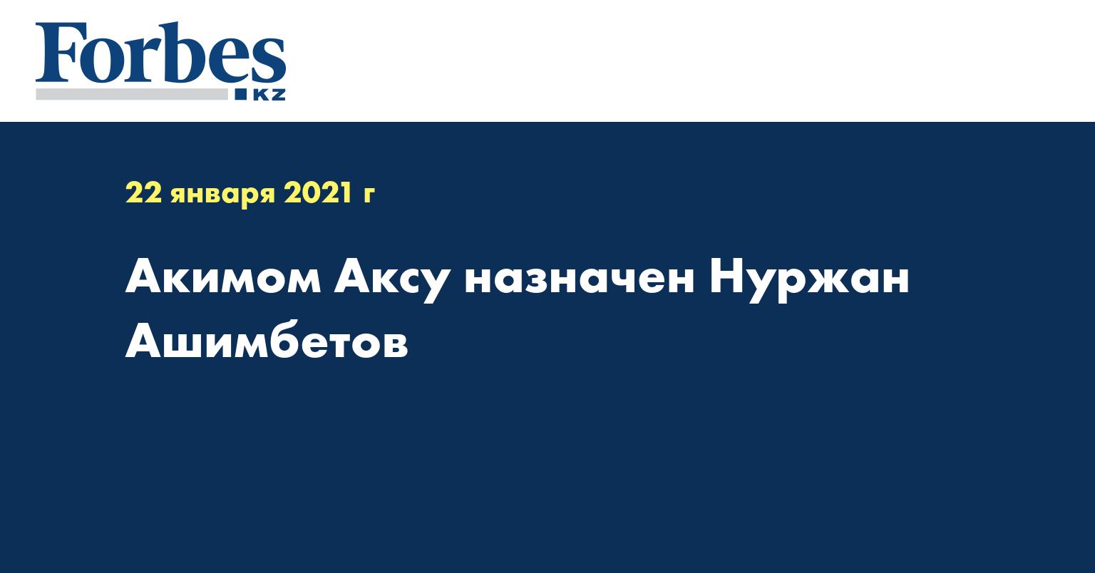 Акимом Аксу назначен Нуржан Ашимбетов