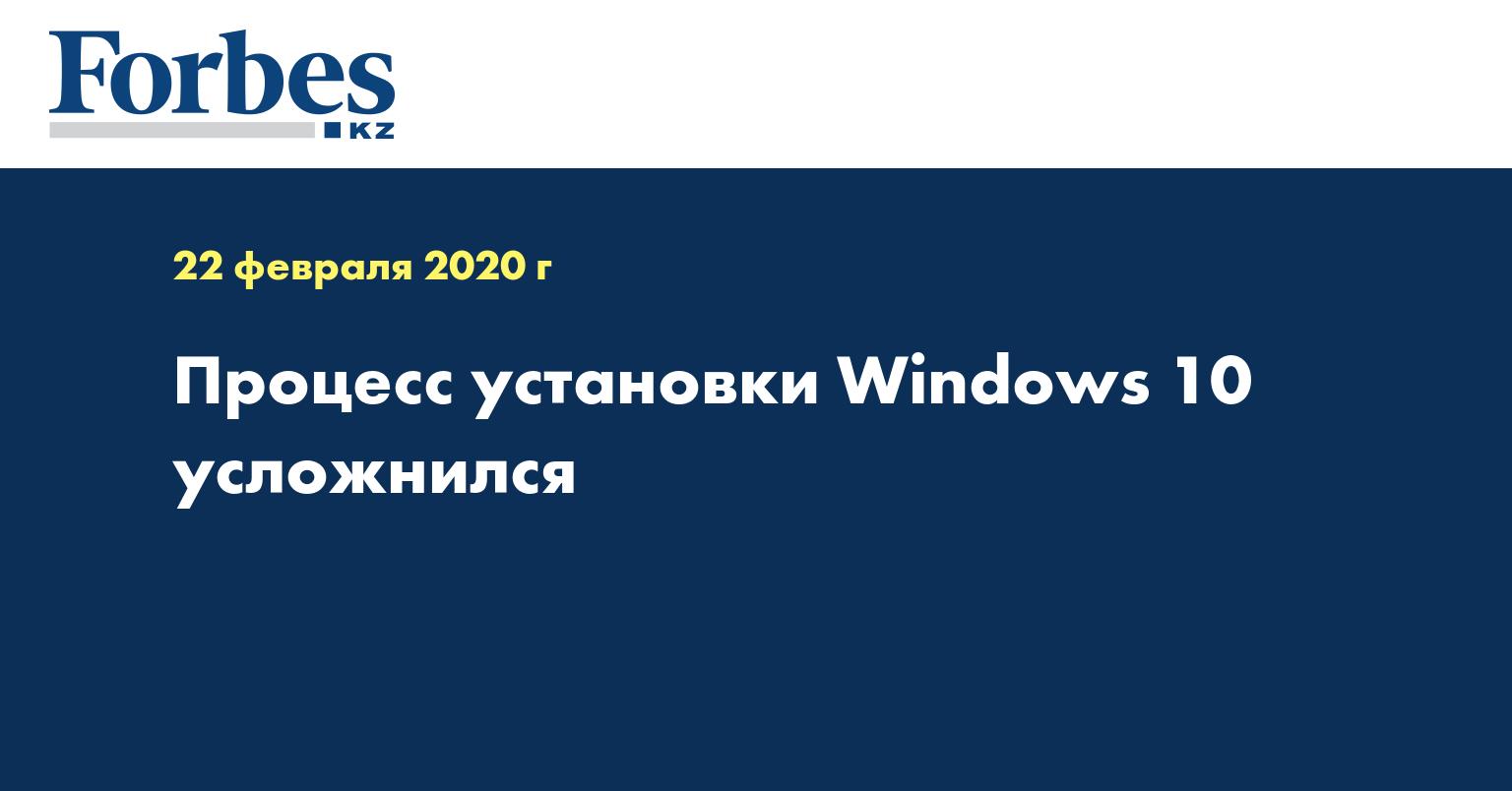 Процесс установки Windows 10 усложнился