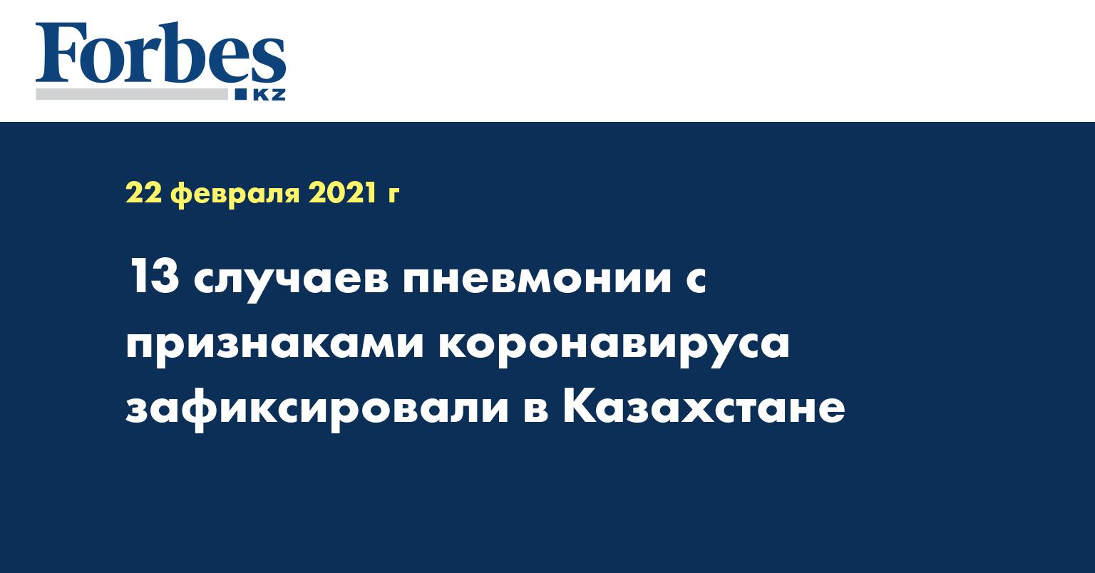13 случаев пневмонии с признаками коронавируса зафиксировали в Казахстане