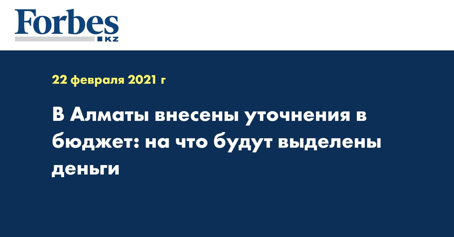 В Алматы внесены уточнения в бюджет: на что будут выделены деньги