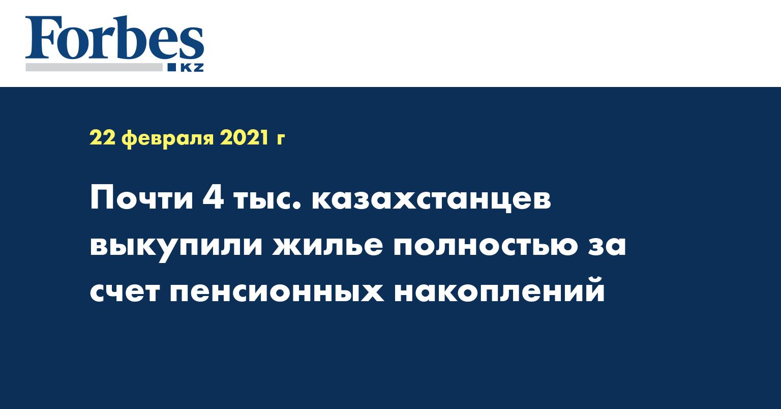 Почти 4 тыс. казахстанцев выкупили жилье полностью за счет пенсионных накоплений