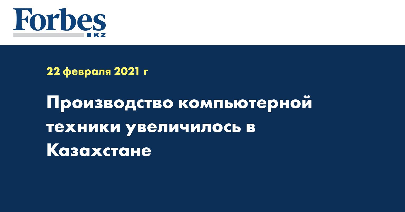 Производство компьютерной техники увеличилось в Казахстане
