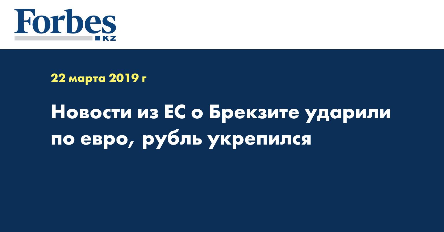 Новости из ЕС о Брекзите ударили по евро, рубль укрепился