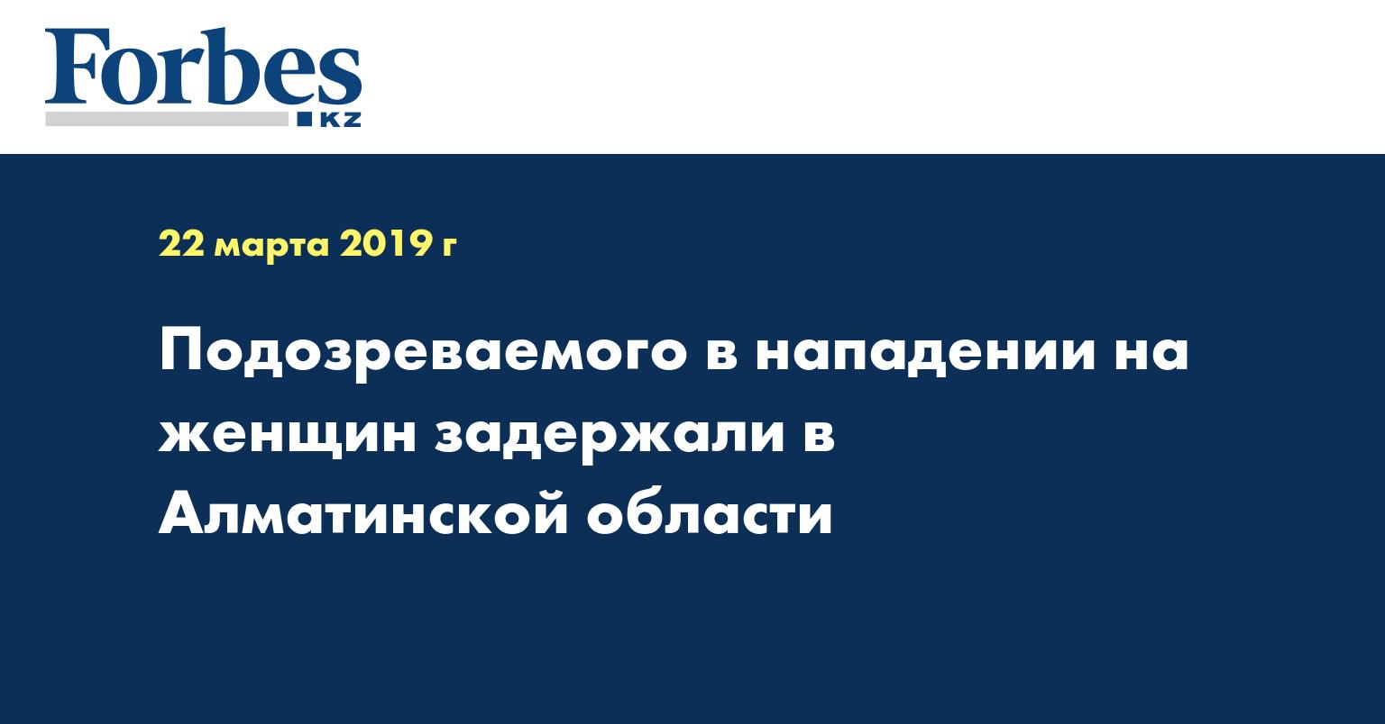 Подозреваемого в нападении на женщин задержали в Алматинской области