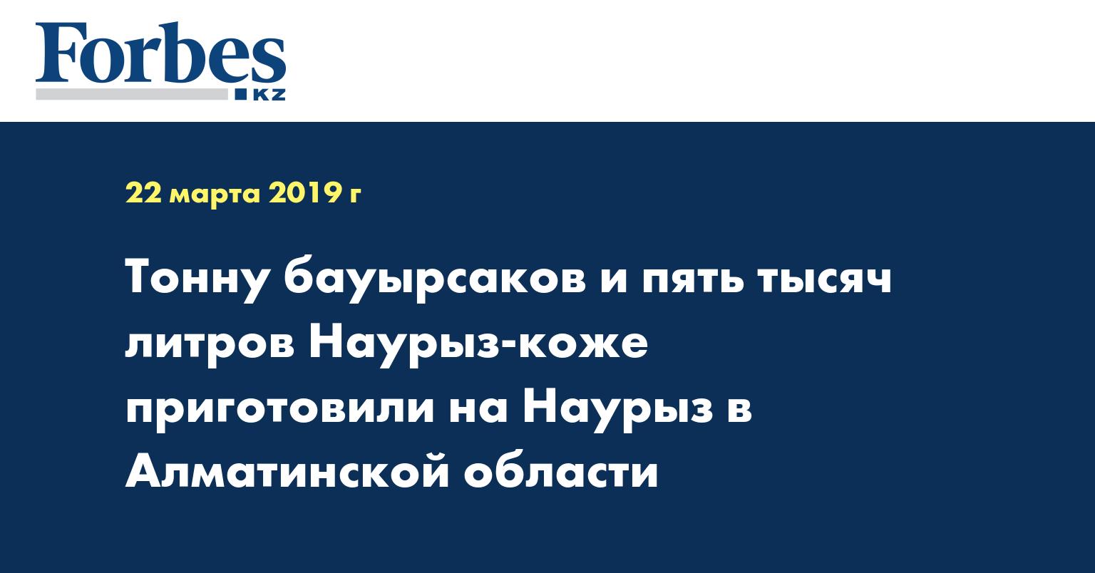 Тонну бауырсаков и пять тысяч литров Наурыз-коже приготовили на Наурыз в Алматинской области