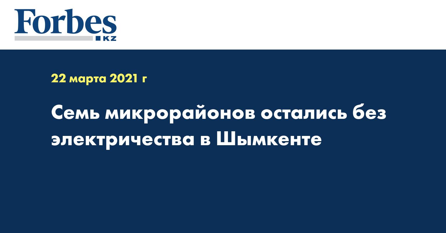 Семь микрорайонов остались без электричества в Шымкенте